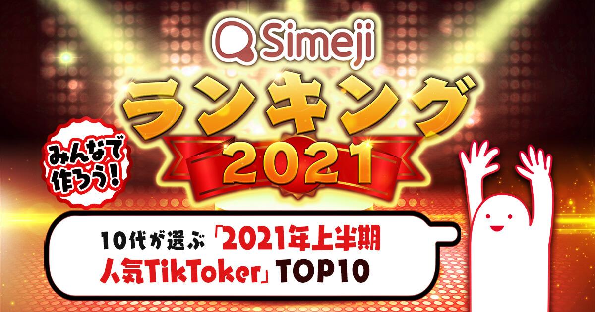 Simejiランキング 2021年上半期人気TikTokerTOP10