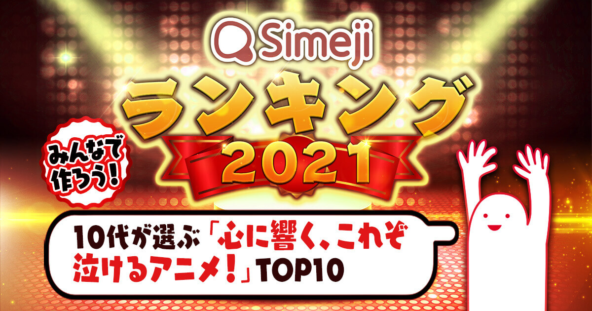 Simejiランキング「心に響く、これぞ泣けるアニメ」TOP10
