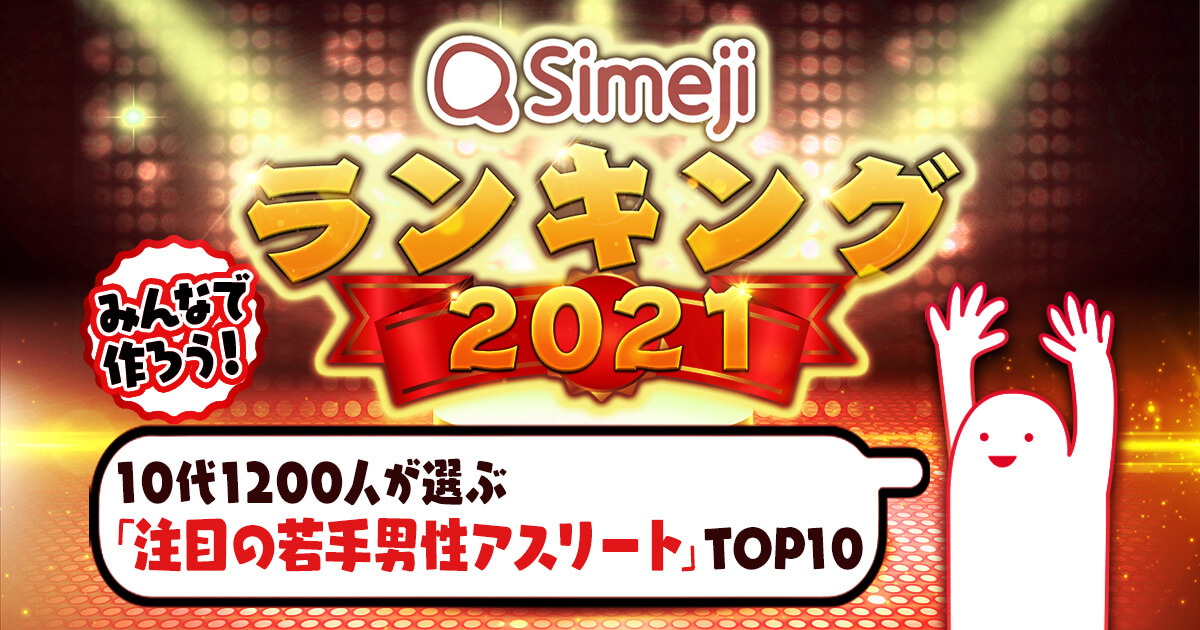 Simejiランキング 10代1200人が選ぶ「注目の若手男性アスリート」TOP10