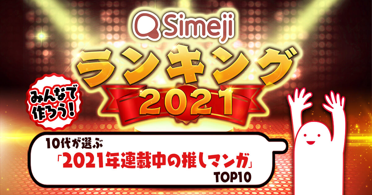 Simejiランキング 2021年連載中の推し漫画TOP10
