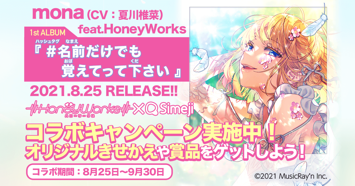 SimejiとHoneyWorksプロデュースアイドルmonaがスペシャルコラボレーション!