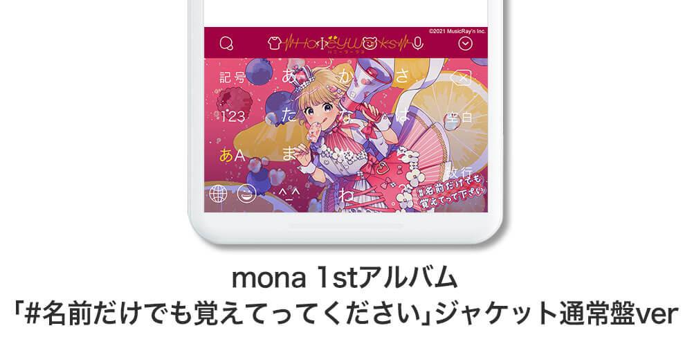 monaきせかえデザインイメージ