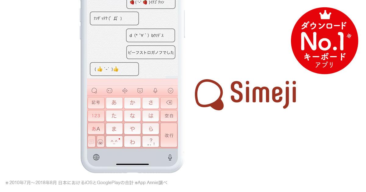 顔文字辞典 ٩(ˊᗜˋ*)و , Simeji(しめじ)きせかえキーボードアプリ