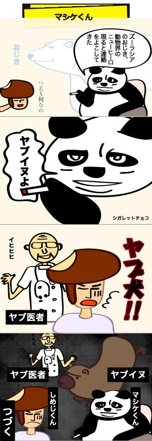 マシケくん第5話「ヤブ前編」